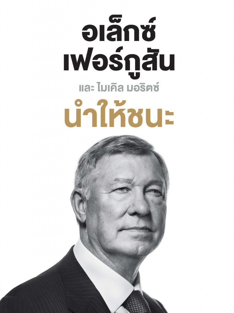 ปก Leading - approved - front - jpeg